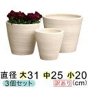 【訳あり】 白化粧 シンプル深型 素焼き鉢 テラコッタ鉢 植木鉢 おしゃれ 大中小3個セット