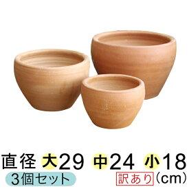 【訳あり】 シンプル丸浅型素焼き鉢 〔大中小3個セット〕 [of20]