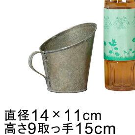 1000円ポッキリ 送料無料 同梱歓迎 ◆ブリキ製斜めカップ型3.5号 鉢カバー〔043401〕 14cm