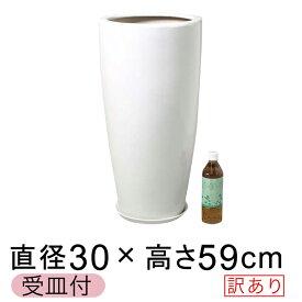 【訳あり】ツルツル 丸 ロング 深型 陶器鉢 白 L 30cm H59cm 26リットル 受皿付 大型 植木鉢 【注:実際の受皿は直径約26cmです(3枚目の写真参考)】 [of20]