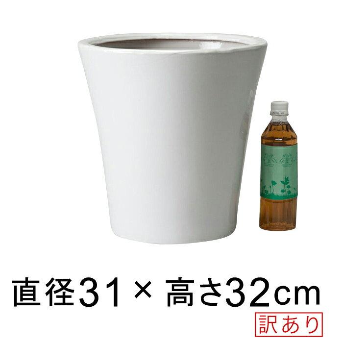 【訳あり】ツルツル 丸ソリ型 陶器鉢 白 つや有 S 31cm 11リットル 受皿別売 植木鉢 [of20]
