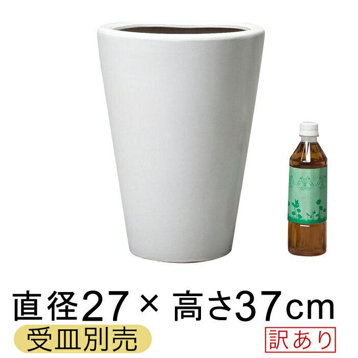 【訳あり】 陶器鉢 WY 丸深型 白 つや無 S 27cm 12リットル 受皿別売 植木鉢 鉢カバーとしても [of20]