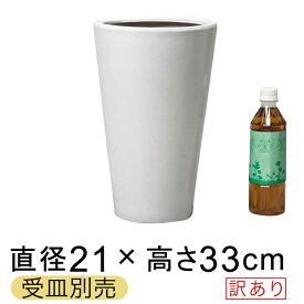 【訳あり】 陶器鉢 WY 丸深型 白 つや無 SS 21cm 7リットル 受皿別売 植木鉢 屋外 室内 [of20]