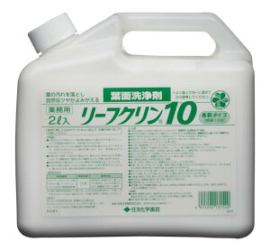 【送料無料】【葉面洗浄剤】リーフクリーン10 業務用 2L〔2リットル〕 10倍希釈タイプ