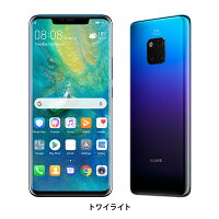HUAWEIMate20Pro/トワイライト