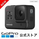 【10月25日発売予定/予約受付中 】 GoPro HERO8 Black CHDHX-801-FW + 公式ストア限定 非売品ステッカーセット
