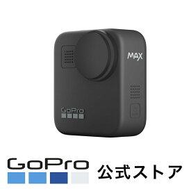 GoPro MAX リプレースメントレンズキャップ マックス ACCPS-001 ゴープロ アクセサリー