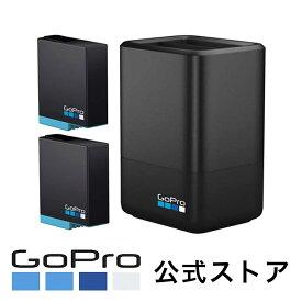 【GoPro公式】 ゴープロ デュアルバッテリーチャージャー + 予備バッテリー セット HERO8 / HERO7 / HERO6対応 AJDBD-001-AS AJBAT-001 [国内正規品]