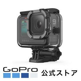 【GoPro公式】ダイブハウジング for HERO9 | ADDIV-001 [国内正規品]
