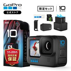 GoPro HERO10 Black + デュアルバッテリーチャージャー+バッテリー + 認定SDカード(64GB) + サイドドア(充電口付) + ステッカー 【GoPro公式限定】