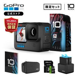 GoPro HERO10 Black + デュアルバッテリーチャージャー+バッテリー + SDカード(64GB) + 日本語取説 【GoPro公式限定】