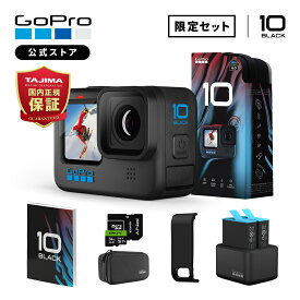 【GoPro公式限定】GoPro HERO10 Black + デュアルバッテリーチャージャー+バッテリー + SDカード(64GB) + サイドドア(充電口付) + 日本語取説