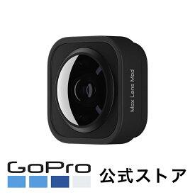 【GoPro公式】GoPro HERO9 Black Max レンズモジュラー ADWAL-001 [国内正規品]