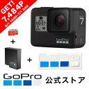 【エントリーでP14倍〜】【公式限定】GoPro HERO7 Black + 認定SDカード + 予備バッテリー + 非売品クリアステッカー セット CHDHX...