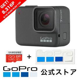 【エントリーでP20倍〜】【公式限定】GoPro HERO7 Silver + 認定SDカード + 非売品クリアステッカー セット CHDHC-601-FW ゴープロ ヒーロー7 シルバー【9/19〜9/24】