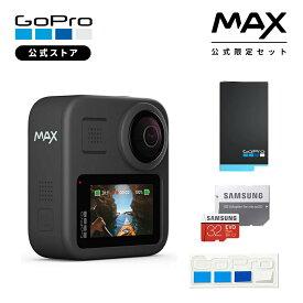 【8/1エントリーで1200P★GoPro公式限定】ゴープロ MAX + 予備バッテリー + 認定SDカード32GB + 非売品ステッカー ゴープロ [国内正規品]