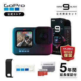 【5年延長保証付】GoPro公式限定 ゴープロ HERO9 Black + 認定SDカード + サイドドア(充電口付) + ステッカー 【タジマ保証書付国内正規品】