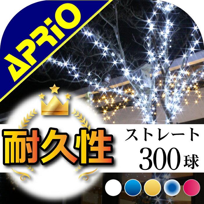 【APRIO】イルミネーション LED 300球 防雨型 ライト 連結可 防水 屋外用 屋外 ストレート コントローラー付 シャンパンゴールド / ホワイト / ブルー / ピンク / ホワイト&ブルー つらら
