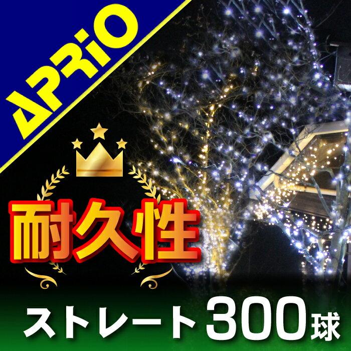 【APRIO】イルミネーション LED 300球 防雨型 ライト 連結可 屋外用 屋外 ストレート コントローラー付 シャンパンゴールド / ホワイト / ブルー / ピンク / ホワイト&ブルー つらら