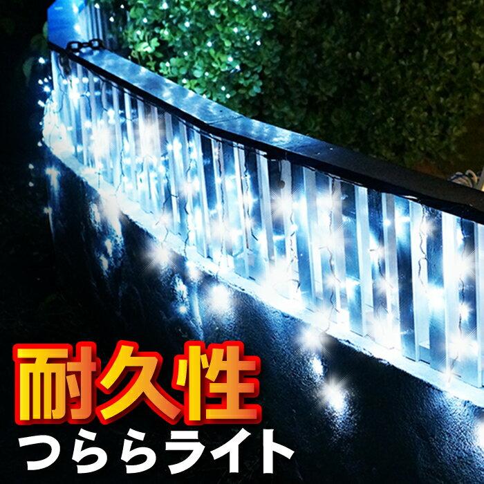 【APRIO】イルミネーション LED つらら 氷柱 120球 5m 連結可 屋外用 屋外 防水 防雨型 ホワイト / ブルー / シャンパンゴールド