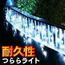 【APRIO】イルミネーション LED つらら 氷柱 120球 5m 連結可 屋外用 屋外 防水 防雨型 ホワイト / ブルー / シャンパ…