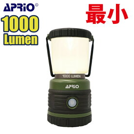 【APRIO】1000ルーメン 長時間使用に強い LED ランタン 暖色 白色 明るさを変えられる 電池式 単一乾電池 単三乾電池 キャンプ アウトドア キャンプ用品 防災 緊急時 TA-100