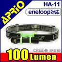 【あす楽対応】 APRIO HA-11 ヘッドライト LED 100lm 懐中電灯 単三乾電池 CREE 軽量 コンパクト 登山 富士登山 作業…