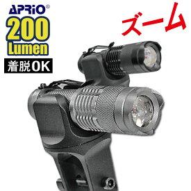 【APRIO】 3W小型サイクルライト 自転車ライト 懐中電灯 自転車 LED ライト 自転車用ライト 200lm ズーム機能付 防水 ホルダー 子供 電池式 単3 単3乾電池 通勤 通学