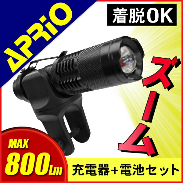 【APRIO】 自転車ライト サイクルライト T6 800lm 専用充電器・専用電池付 懐中電灯 自転車 LED ライト 自転車用ライト ズーム機能付 子供 防水 ホルダー