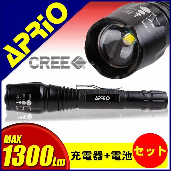 【APRIO】ハンディライト 懐中電灯 LED 1300LM フラッシュライト 強力 最強 充電式 明るい 自転車ライト 18650 リチウムイオン充電池 作業用ライト 軍事用ライト