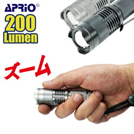 【APRIO】 懐中電灯 LED 3W ハンディライト ライト ハンドライト フラッシュライト ズーム 防水 携帯 最小サイズ CREE 明るい 小型 ミニ 電池式 単3 単3電池 単三 単三電池 作業用 ワークライト 200lm 92mm
