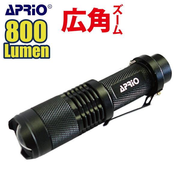 【APRIO】 ハンディライト 懐中電灯 LED 800lm T6 ズーム 小型 ハンドライト フラッシュライト 明るい 強力 防水 自転車ライト 作業用ライト 軍事用ライト 携帯