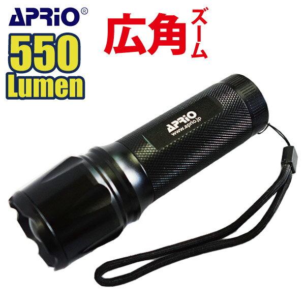 【APRIO】ハンディライト 550ルーメン 懐中電灯 LED 懐中電灯 強力 フラッシュライト CREE T6 ズーム 電池 エネループ