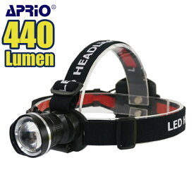 【APRIO】 ヘッドライト LED 懐中電灯 440ルーメン T6 CREE 電池式 単3電池 アウトドア 釣り 夜釣り キャンプ 作業用ライト 防災 防災グッズ 作業用ライト