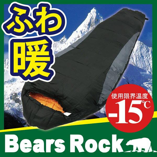 【Bears Rock】 FX-402 寝袋 マミー型 -15度 洗える寝袋 シュラフ 防災 冬用 4シーズン キャンプ ツーリング アウトドア キャンプ用品 緊急用 -15℃ 軽量 コンパクト 防災グッズ 天体観測 冬