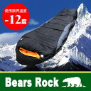 【Bears Rock】 FX-402 寝袋 マミー型 -12度 洗える寝袋 シュラフ 防災 冬用 4シーズン対応 キャンプ ツーリング アウ…