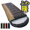 【Bears Rock】-6度 封筒型 ふんわり暖かい 3.5シーズン 洗える 寝袋 ふわ暖 キャンプ 防災 ツーリング アウトドア 洗…