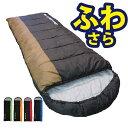 【Bears Rock】-6度 封筒型 暑い夏でもさらっと快適 夏対応 3.5シーズン 洗える 寝袋 キャンプ 防災 ツーリング アウ…