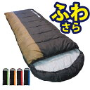 【Bears Rock】-6度 封筒型 ふんわり暖かい 3.5シーズン 洗える 寝袋 キャンプ 防災 ツーリング アウトドア 洗える寝…