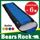 【Bears Rock】 MX-604 寝袋 シュラフ 封筒型 -6度 洗える キャンプ 防災 ツーリング アウトドア 緊急用 防災用 冬用 …