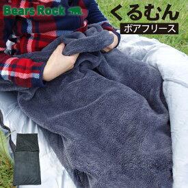 【Bears Rock】 寝袋 インナーシュラフ インナーシーツ ブランケット インナーシーツ ボアフリース ひざ掛け 毛布 あったか ブランケット マット アウトドア 防災 緊急 用 車中泊 キャンプ用品 軽量 コンパクト 冷え性 冷え対策 くるむん