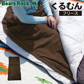 【Bears Rock】 寝袋 インナーシュラフ インナーシーツ ブランケット フリース ひざ掛け 毛布 あったか ブランケット マット アウトドア 防災 緊急 キャンプ用品 車中泊 軽量 コンパクト ベアーズロック 冷え性 冷え対策 くるむん