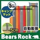 《送料無料 期間限定》【Bears Rock】 キャンピングマット 5cm シングルサイズ キャンプマット 自動膨張式 マット 寝袋マット エアマット マットレ...