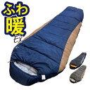 【Bears Rock】-32度 マミー型 ふっくらと包み込まれる暖かさ 洗える寝袋 4シーズン 防災 冬用 寝袋 寝冷え 暖房費節…