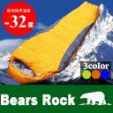 【送料無料】 Bears Rock FX-402D 寝袋 マミー型 -32度 4シーズン対応 洗える寝袋 シュラフ 防災 冬用 キャンプ ツー…