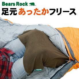 【Bears Rock】 寝袋専用足元フリース クッション 寝袋収納袋 冷え性 冷え対策