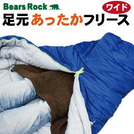 【Bears Rock】 寝袋専用足元フリースワイド クッション 寝袋収納袋 ひざ掛け 膝掛け 冷え性 冷え対策