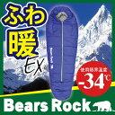 【Bears Rock】 FX-453G 寝袋 マミー型 -34度 洗える寝袋 冬用 シュラフ センタージップ 4シーズン キャンプ 防災 ツーリング アウトド...
