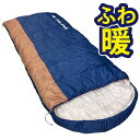 【Bears Rock】 -15度 封筒型 ふんわりと布団のような寝心地 ぽかぽか暖かい 洗える寝袋 4シーズン 仮眠 緊急用 防災…
