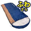 【Bears Rock】 -15度 封筒型 ふんわりと布団のような寝心地 さらっとした内生地で快適 4シーズン 洗える寝袋 仮眠 緊…